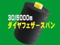 30/5000mダイヤフェザースパン黒