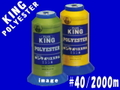 40/2000mキングポリエステル