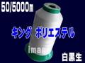 50/5000mキングポリエステル(白生黒)
