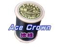 エースクラウン(地縫い)40/400m