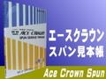 エースクラウンスパン見本帳(サンプル帳)