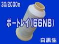 30/2000mポートレイ(66ナイロン糸)生白黒