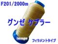 F201/2000mグンゼケブラー