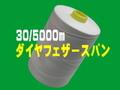 30/5000mダイヤフェザースパン(白/生成)
