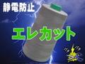 60/5000mエレカット(静電気除去)