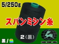 5/250g地球兎スパンミシン糸(黒/色)