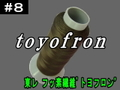 アサヒ熊トヨフロン8/1000m