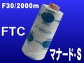 F30/2000mマナード-S