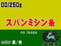 00/250g地球兎スパンミシン糸(黒/色)