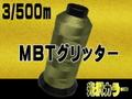 3/500mMBTグリッター