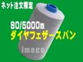 80/5000mダイヤフェザースパン