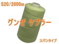 S20/2000mグンゼケブラー(スパン)