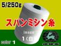 5/250g地球兎スパンミシン糸(白)