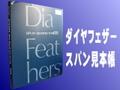 ダイヤフェザースパン見本帳