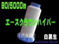 80/5000mエースクラウンハイパー(白黒HTP)
