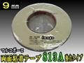 マルコ両面テープ813A強力タイプ(9㎜)