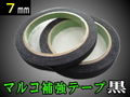 マルコ補強テープ黒(7㎜)