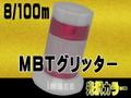 8/100mMBTグリッター