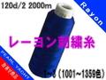 120d/2 2000mパールヨット レーヨン刺繍糸(カラー)