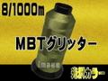 8/1000mMBTグリッター