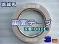 地球兎 両面テープ(汎用)3ミリ(20m巻)
