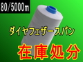 80/5000mダイヤフェザースパン【在庫処分品】