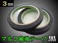 マルコ補強テープ黒(3㎜)【在庫〇】