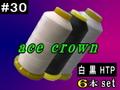 30/2000mエースクラウン6本set