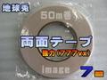 地球兎 両面テープ(強力)7ミリ(50m巻)
