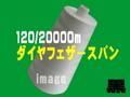 120/20000mダイヤフェザースパン(黒)
