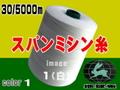 30/5000m地球兎スパンミシン糸(白)