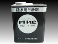 シリコーンFH-12(1kg)