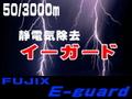 50/3000mイーガード(静電気除去)