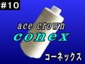 10/500mエースクラウンコーネックス