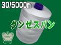 30/5000mグンゼスパン