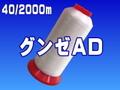 40/2000mグンゼAD