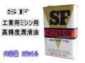 プーリーSFオイル(ミシン用潤滑油)