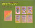 『色彩のファンタジー』 ~シュタイナーの芸術論に基づく絵画の実践と作画法~