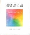 『響き合う色 ~赤 青 黄 三原色のパステル画法~』