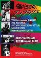 【会場支払い・チケット予約】/ 名古屋sunset BLUE  JOE ALCOHOL