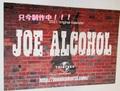 JOE ALCOHOL2021 卓上カレンダー