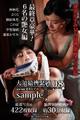 大須猿轡緊縛08-完結版『6名の艶女編』ダウンロードコンテンツ