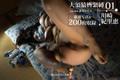 大須猿轡緊縛01「川崎紀里恵」ダウンロードコンテンツ