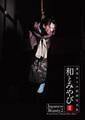 DL版/和とみやびII 緊縛写真集
