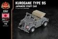 Kurogane Type95 ー 日本軍九五式小型乘用車