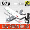 無人航空機UAV SWAN(プリント付き)