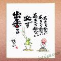 ミニ色紙507(あきらめない~)