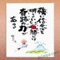 ミニ色紙510<地蔵>強い信念~