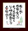 ミニ色紙519<地蔵>厳しい風~