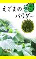 えごまの葉パウダー(吾平町・国産)40g 3個購入